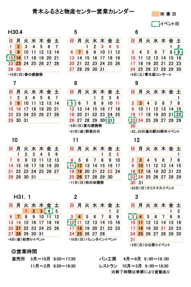 2018_calendar.jpg