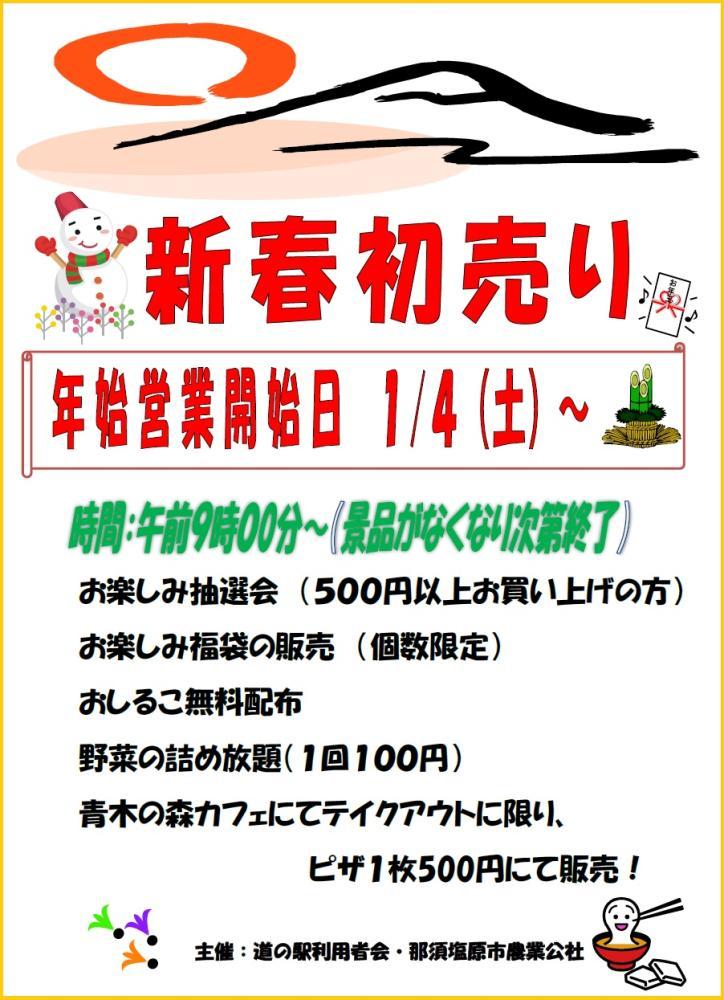2020_hatsuuri.jpg