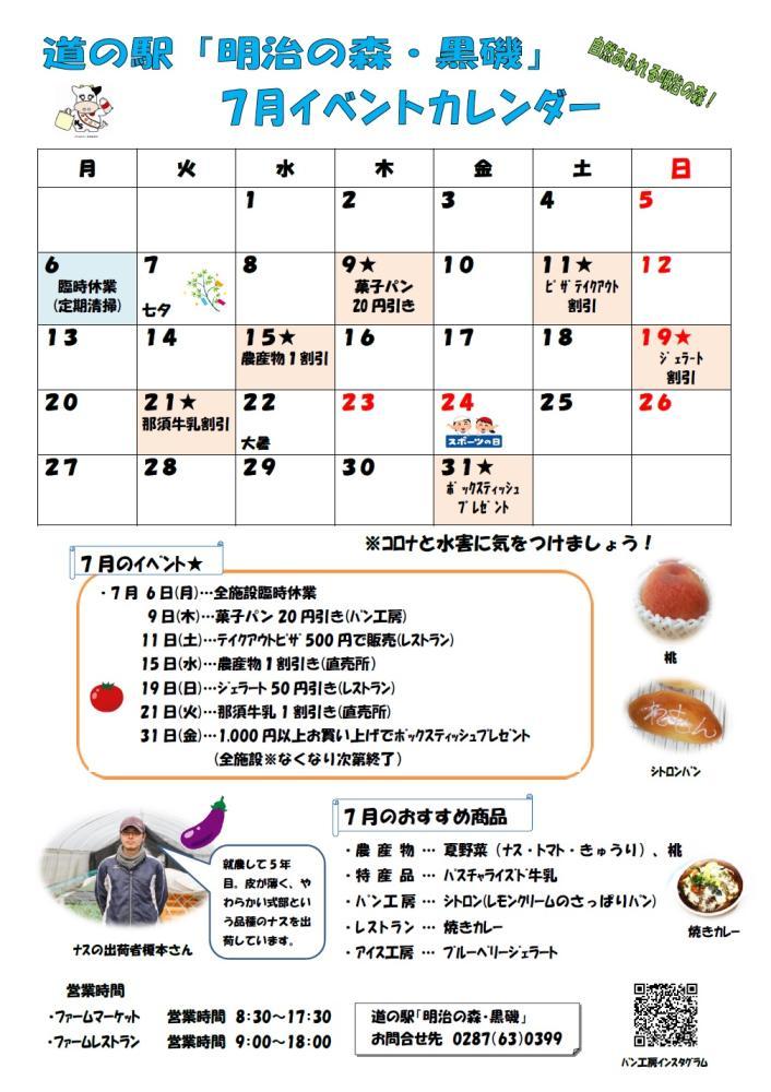 202007_calendar.jpg