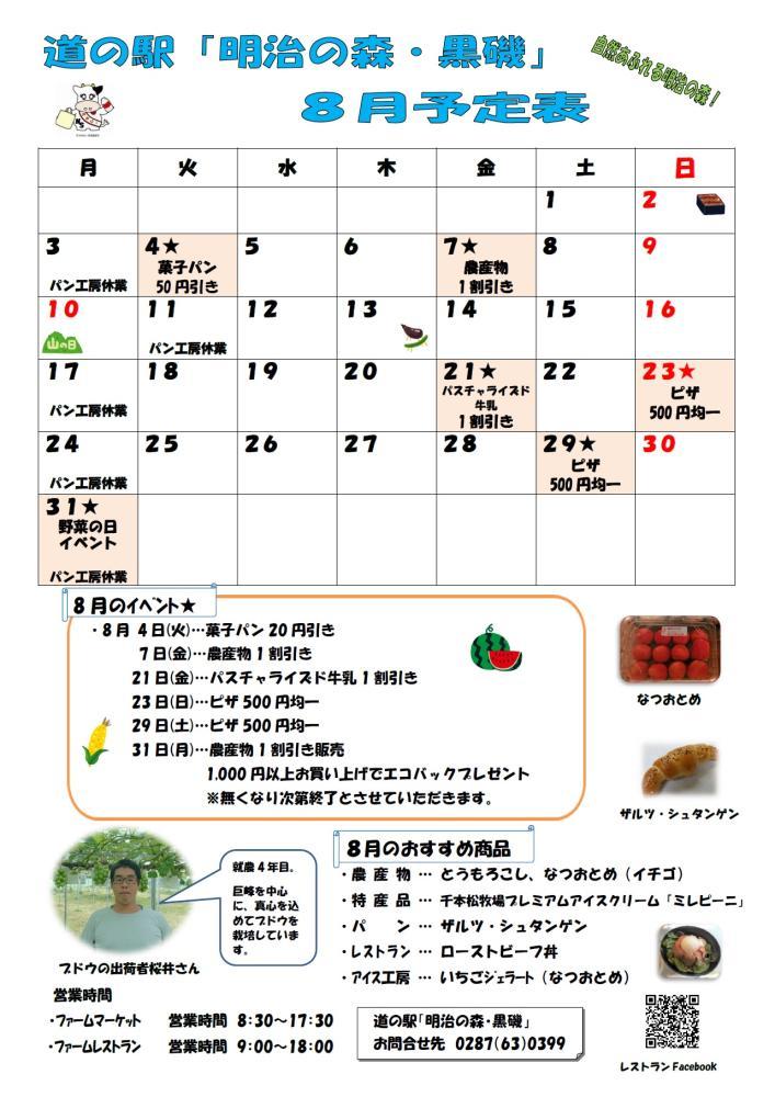 202008_calendar.jpg