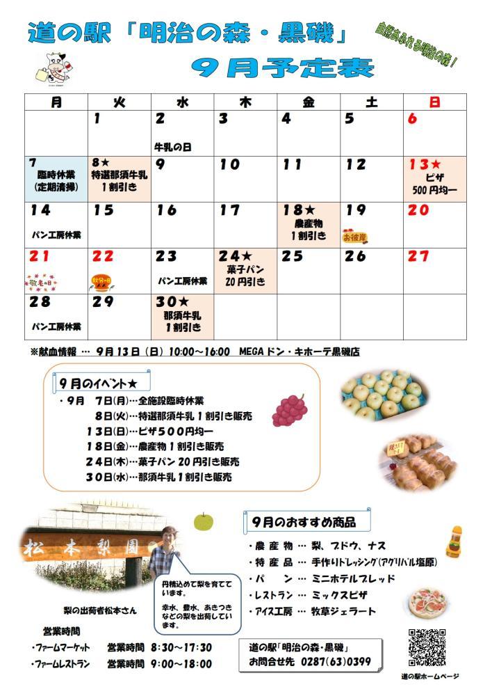 202009_calendar.jpg
