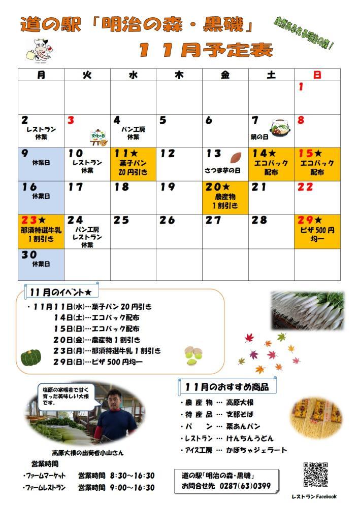 202011_calendar.jpg
