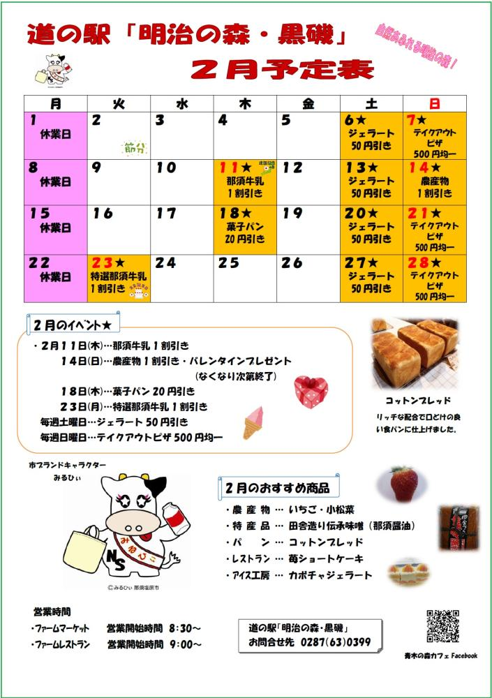 202102_calendar.jpg