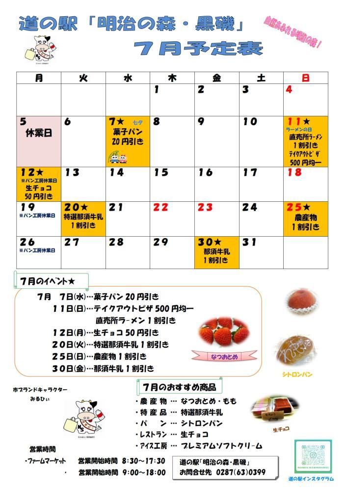 202107_calendar.jpg