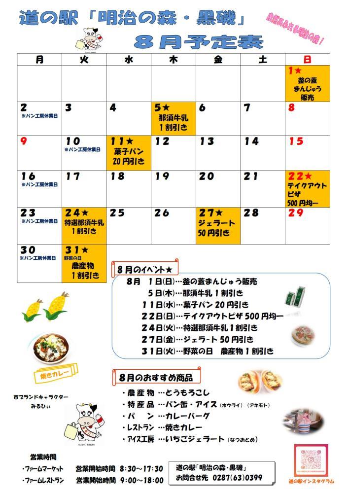 202108_calendar.jpg